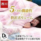 ショッピング西川 西川 毛布 ダブル 静電気防止 抗菌防臭 日本製 アクリル100% 2枚合わせマイヤー毛布 ブランケット