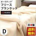 ショッピングブランケット 毛布 ダブル 200×210cm ポーラテック フリース ブランケット 日本製 軽量 暖か 洗える掛け毛布 ミニマフラー付き