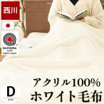ショッピング西川 東京西川 毛布 ダブル 日本製 衿付き2枚合わせアクリル マイヤー ホワイト毛布 ウォッシャブル ブランケット