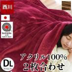 ショッピング毛布 東京西川 毛布 ダブル 日本製 衿付き2枚合わせアクリル100%マイヤー 無地カラー毛布 ブランケット
