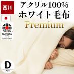 ショッピング西川 東京西川 毛布 ダブル 日本製 ロングファー衿付き2枚合わせアクリル マイヤー ブランケット ホワイト毛布プレミアム