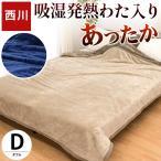 西川 毛布 ダブル 吸湿 発熱 中わた入り フランネル 衿付き 2枚合わせ マイヤー 掛け毛布