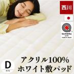 東京西川 毛布 あったか敷きパッド ダブル 日本製 アクリル ホワイト毛布 敷パッドシーツ 秋冬