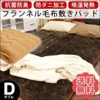 毛布 あったか敷きパッド ダブル 吸湿発熱 防ダニ抗菌防臭 フランネル 敷パッドシーツ 秋冬