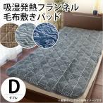 毛布 あったか敷きパッド ダブル フランネル 吸湿発熱わた入り 洗える 敷パッドシーツ キリム/グレンチェック