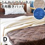 毛布 敷きパッド ダブル フランネル 無地 やわらか 洗える 敷パッドシーツ 秋冬