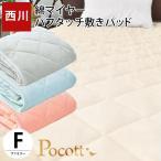 京都西川 毛布 敷きパッド セミダブル 綿100%パイル パフタッチ新彊綿 洗える敷パッドシーツ