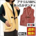 ショッピング着る毛布 洗える暖か衿付きポンチョ 日本製 毛羽アクリル100% ウォッシャブル 着る毛布 ベスト 半纏 M〜Lサイズ