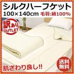訳あり品 シルク ハーフケット 100×140cm 絹100% ナチュラルシルク 掛け毛布 ブランケット