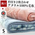 ショッピング西川 西川 毛布 シングル 日本製 静電気防止 アクリル100% 2枚合わせ マイヤー毛布 ブランケット 泉大津