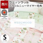 ショッピング西川 西川 毛布 シングル 日本製 アクリル100% ニューマイヤー ブランケット 泉大津