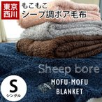 ショッピング西川 西川 毛布 シングル もこもこシープ調ボア ウォッシャブル ブランケット ニューマイヤー掛け毛布