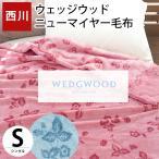 毛布 シングル 昭和西川 軽量 洗える ニューマイヤー掛け毛布 ブランケット