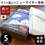 西川リビング 毛布 シングル 日本製 吸湿 発熱 アクリル混 ニューマイヤー掛け毛布 ギフト箱入り