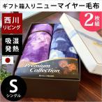 ショッピング西川 西川リビング 毛布 シングル 2枚組 日本製 吸湿 発熱 アクリル混 ニューマイヤー掛け毛布 ギフト箱入り