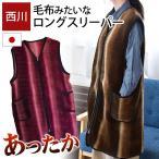 毛布スリーパー 東京西川 着る毛布 日本製 ロング ベスト M〜Lサイズ