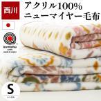 毛布 シングル 東京西川 日本製 吸湿・発熱 アクリル100% 幾何学模様 洗えるニューマイヤー掛け毛布 ブランケット