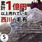 ショッピング西川 西川 毛布 シングル 2枚合わせマイヤー毛布