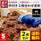 ショッピング西川 西川 毛布 シングル 2枚セット 吸湿発熱・抗菌防臭シート入り ボリューム2枚合わせマイヤー毛布