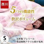 ショッピング西川 西川 毛布 シングル 静電気防止 抗菌防臭 日本製 アクリル100% 2枚合わせマイヤー毛布 ブランケット
