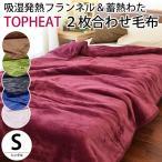 ショッピング西川 西川 毛布 シングル 吸湿発熱&抗菌防臭シート入り 2枚合わせ毛布