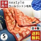 ウール毛布 シングル 京都西川 日本製 シール織り 羊毛 洗えるニューマイヤー毛布 ギフト箱入り ブランケット