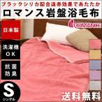 毛布 シングル 日本製 ブラックシリカ練り込み 岩盤浴 ニューマイヤー掛毛布 ブランケット ロマンス小杉