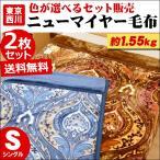 ショッピング西川 西川 毛布 シングル 2枚セット 軽量 衿付き 洗える ニューマイヤー掛け毛布 ブランケット