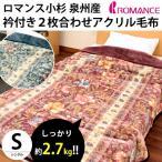 毛布 シングル 日本製 静電気防止 衿付き2枚合わせ アクリル マイヤー掛け毛布 ブランケット ロマンス小杉