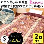 毛布 シングル 2枚セット 日本製 2枚合わせ アクリル マイヤー掛け毛布 ブランケット