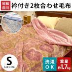 毛布 シングル 昭和西川 ダマスク柄 衿付き2枚合わせマイヤー毛布 ウォッシャブル ブランケット