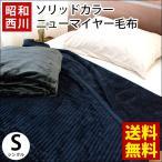 毛布 シングル 無地カラー 衿付き2枚合わせマイヤー毛布 洗えるブランケット