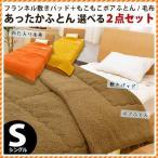 もこもこ毛布+敷きパッド 2点セット シングル もこもこボア布団orわた入り毛布&フランネル敷きパッド 掛け敷きセット