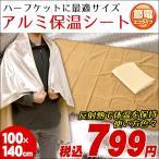 アルミ保温シート 毛布 ハーフケット 100×140cm マイクロファイバー&アルミシート 大判ひざ掛け毛布 ブランケット