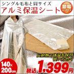 アルミ保温シート 毛布 シングル 140×200cm マイクロファイバー&アルミシート 掛け毛布 ブランケット