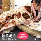 ショッピング着る毛布 着る毛布 かいまき毛布 約140×200cm 洗える 袖付き毛布 フランネル ブランケット 色柄おまかせ