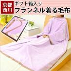 着る毛布 ロング 約140×160cm 京都西川 フランネル 袖付き毛布 メンズ レディース ブランケット RELAX WARM