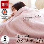 ショッピング西川 カシミヤ毛布 シングル 東京西川 日本製 毛羽部分カシミヤ100% 掛け毛布 ブランケット