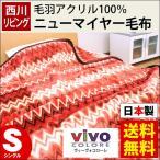 ショッピング西川 毛布 シングル 西川リビング 日本製 ヴィーヴォコローレ アクリル100% ニューマイヤー毛布 ブランケット