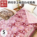 毛布 シングル 昭和西川 衿付き2枚合わせマイヤー毛布 花柄 ウォッシャブル ブランケット