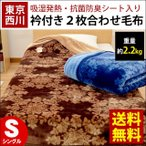 ショッピング西川 西川 毛布 シングル 吸湿発熱・抗菌防臭シート入り ボリューム2枚合わせマイヤー毛布