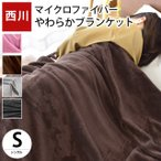 西川 マイクロファイバー毛布 シングル 掛け毛布
