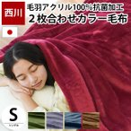 ショッピング西川 東京西川 毛布 シングル 日本製 衿付き2枚合わせアクリル100%マイヤー 無地カラー毛布 ブランケット