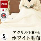 ショッピング毛布 東京西川 毛布 シングル 日本製 衿付き2枚合わせアクリルマイヤー ホワイト毛布 ウォッシャブル ブランケット