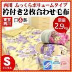 毛布 シングル 東京西川 日本製 静電気防止 抗菌防臭 ボリューム2枚合わせアクリル100%掛け毛布 ブランケット