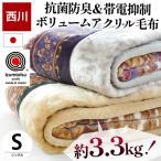 ショッピング西川 西川 毛布 シングル 日本製 静電気防止 抗菌防臭 アクリル100% 2枚合わせマイヤー毛布 ローズオイル配合 ブランケット