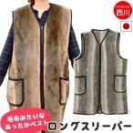 毛布スリーパー 西川 着る毛布 日本製 ロング 毛布 ベスト M〜Lサイズ メンズ レディース 男女兼用