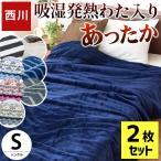 毛布 シングル 2枚セット 東京西川 吸湿発熱わた入り 衿付きフランネル2枚合わせマイヤー毛布 ウォッシャブル ブランケット