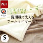 東京西川 インナーブランケット 中掛け毛布 シングル 日本製 ウール混 ブランケット 掛け毛布 +BLAN プラスブラン