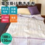 電気毛布 掛け敷き兼用 188×130cm 抗菌防臭 ダニ退治機能 電磁波カット 洗える電気毛布